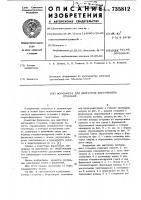 Патент 735812 Форкамера для двигателя внутреннего сгорания