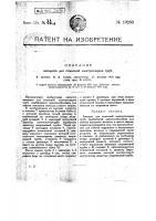 Патент 19283 Аппарат для стыковой электросварки труб