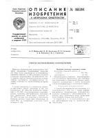 Патент 166594 Патент ссср  166594