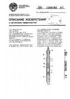 Патент 1280192 Комбинированный скважинный подъемник жидкости