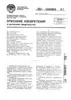 Патент 1583903 Устройство для регистрации и корреляционной обработки многокомпонентных записей микросейсм