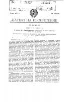 Патент 20328 Горный компас