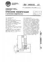 Патент 1455115 Паровой котел