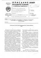 Патент 250871 Сварочная клеть для производства тонкостенныхтруб