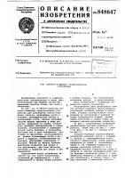 Патент 848647 Роторно-ковшовое грунтозаборноеустройство