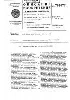 Патент 767677 Приемная система для сейсмической разведки