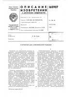 Патент 165907 Устройство для сейсмической разведки