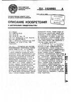 Патент 1020993 Устройство для контроля необслуживаемых усилительных пунктов систем связи