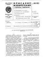 Патент 861461 Рабочий орган машины для уплотнения балласта