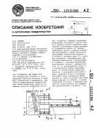 Патент 1315188 Устройство для резки труб
