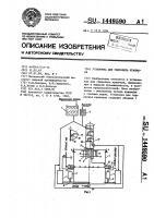 Патент 1449590 Установка для гидролиза крахмала