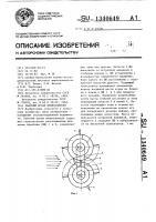 Патент 1340649 Рабочий орган измельчителя