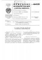 Патент 464335 Способ флотации шламистых сульфидных и окисленных руд