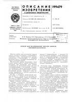 Патент 199479 Прибор для исследования упругих свойств листового материала