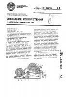 Патент 1317038 Питающее устройство машин для первичной обработки лубяных культур