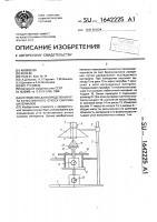 Патент 1642225 Устройство для определения угла естественного откоса сыпучих материалов