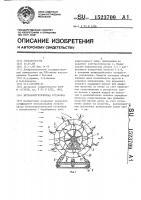 Патент 1523709 Ветроэнергетическая установка