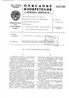 Патент 853740 Статор электрической машины