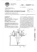 Патент 1626077 Устройство для измерения отклонения от перпендикулярности оси отверстия относительно плоскости