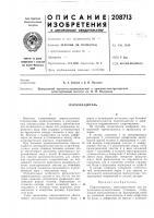 Патент 208713 Пароохладителб