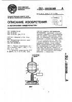 Патент 1019189 Криостат для физических исследований