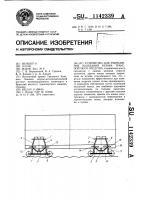 Патент 1142339 Устройство для уменьшения колебаний кузова транспортного средства