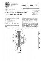 Патент 1471022 Механизм преобразования движения