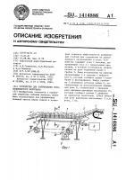 Патент 1414886 Устройство для разрыхления лубоволокнистого материала