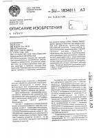 Патент 1834811 Устройство для прессования порошковых материалов
