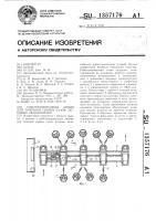 Патент 1357176 Роботизированная линия для точечной сварки узлов легковых автомобилей