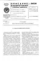 Патент 541134 Способ сейсмической разведки
