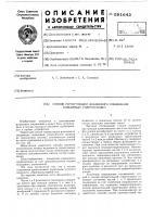 Патент 591643 Способ герметизации фланцевого соединения кольцевым уплотнителем