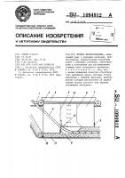 Патент 1094912 Бункер дреноукладчика