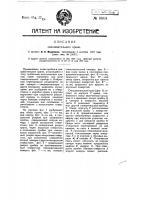 Патент 9814 Смешивательный кран