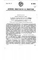 Патент 29381 Висячий контрольный замок