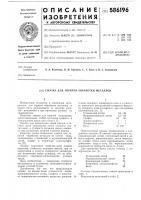 Патент 586196 Смазка для горячей обработки металлов