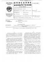 Патент 622390 Способ изготовления порошковой проволоки