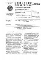 Патент 753940 Устройство для распределения волокнистого материала по бункерам параллельно работающих машин