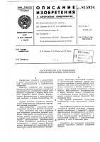 Патент 815924 Устройство для подавления паразитнойфазовой модуляции