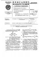 Патент 988805 Гидроксифенилкетоны в качестве антиокислительных присадок к смазочным маслам