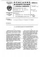Патент 690572 Вакуумный конденсатор переменной емкости