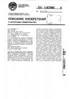 Патент 1167092 Устройство для управления железнодорожным светофором