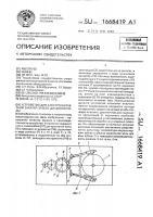 Патент 1668419 Устройство для электроконтактной закалки зубьев дисковой пилы