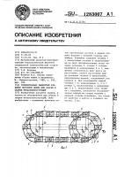 Патент 1283007 Горизонтально замкнутый конвейер поточной линии для сборки и сварки металлоконструкций