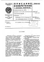 Патент 989163 Эрлифт