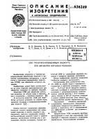 Патент 636249 Смазочно-охлаждающая жидкость для обработки металлов резанием