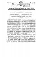 Патент 31562 Машина для отделения делинта от хлопковых семян