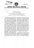 Патент 45525 Способ прядения хлопка