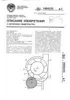 Патент 1604235 Измельчитель кормовых культур