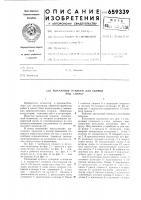 Патент 659339 Рычажный прижим для сборки под сварку